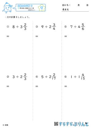 【09】帯分数と整数のわり算(約分なし)【分数のわり算8】