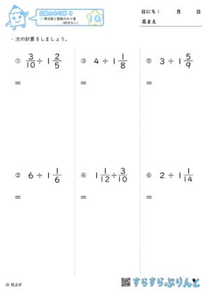 【10】帯分数と整数のわり算(約分なし)【分数のわり算8】