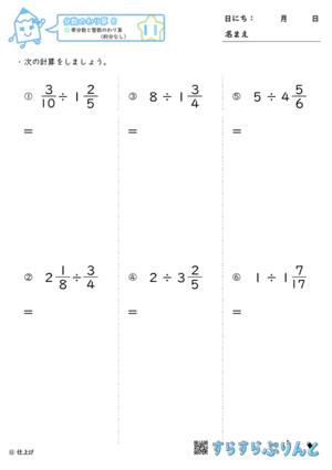 【11】帯分数と整数のわり算(約分なし)【分数のわり算8】