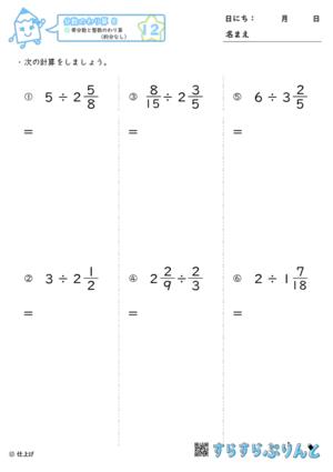 【12】帯分数と整数のわり算(約分なし)【分数のわり算8】