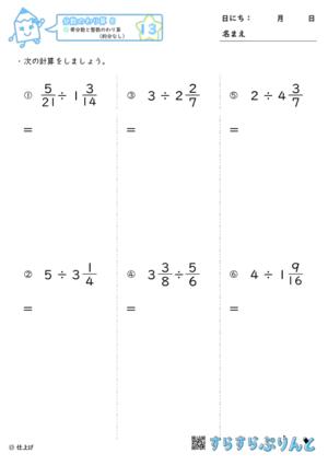 【13】帯分数と整数のわり算(約分なし)【分数のわり算8】