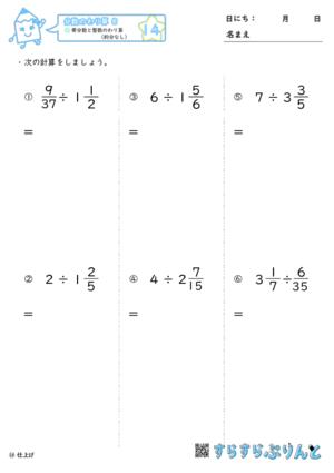 【14】帯分数と整数のわり算(約分なし)【分数のわり算8】