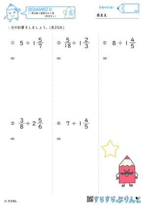 【15】帯分数と整数のわり算(約分なし)【分数のわり算8】