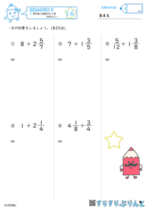【16】帯分数と整数のわり算(約分なし)【分数のわり算8】