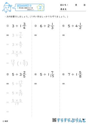 【02】帯分数と整数のわり算(約分なし)【分数のわり算8】