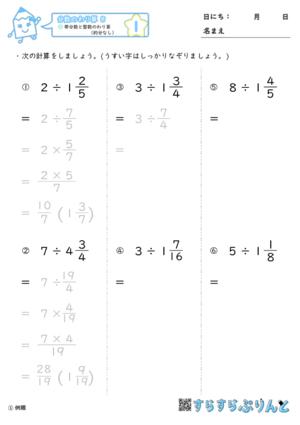 「【分数のわり算8】帯分数と整数のわり算(約分なし)」まとめPDF