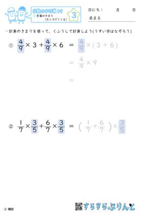 【03】計算のきまり(カッコでくくる)【分数のかけ算19】