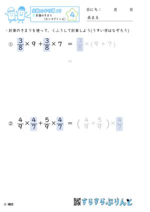 【04】計算のきまり(カッコでくくる)【分数のかけ算19】