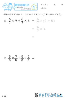 【05】計算のきまり(カッコでくくる)【分数のかけ算19】