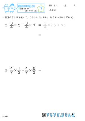 【07】計算のきまり(カッコでくくる)【分数のかけ算19】