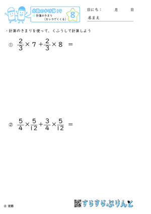 【08】計算のきまり(カッコでくくる)【分数のかけ算19】