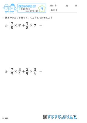 【09】計算のきまり(カッコでくくる)【分数のかけ算19】