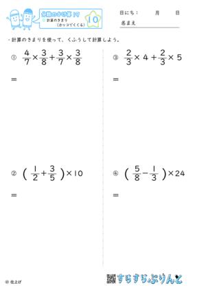 【10】計算のきまり(カッコでくくる)【分数のかけ算19】