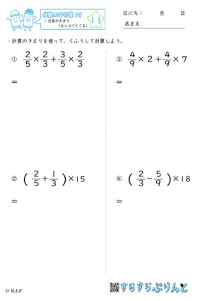 【11】計算のきまり(カッコでくくる)【分数のかけ算19】