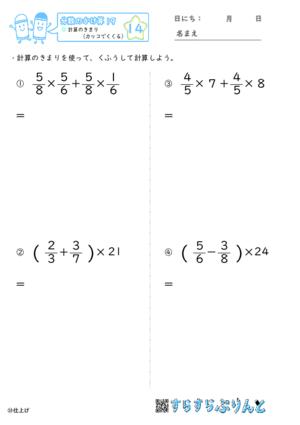 【14】計算のきまり(カッコでくくる)【分数のかけ算19】