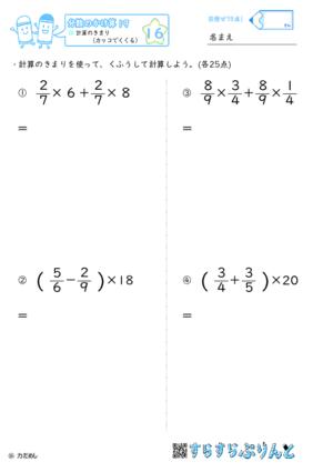 【16】計算のきまり(カッコでくくる)【分数のかけ算19】