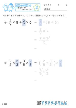 【02】計算のきまり(カッコでくくる)【分数のかけ算19】