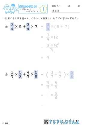 「【分数のかけ算19】計算のきまり(カッコでくくる)」まとめPDF