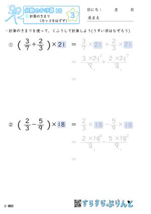 【03】計算のきまり(カッコをはずす)【分数のかけ算18】