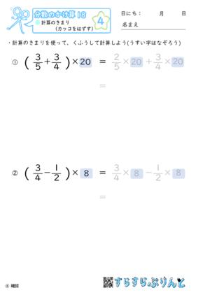 【04】計算のきまり(カッコをはずす)【分数のかけ算18】