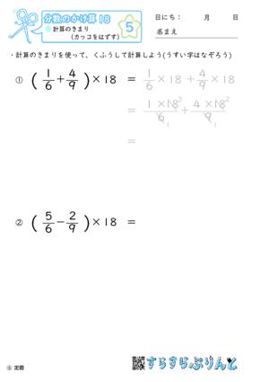 【05】計算のきまり(カッコをはずす)【分数のかけ算18】