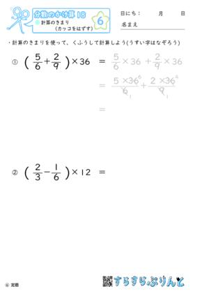 【06】計算のきまり(カッコをはずす)【分数のかけ算18】