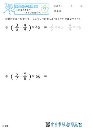【07】計算のきまり(カッコをはずす)【分数のかけ算18】