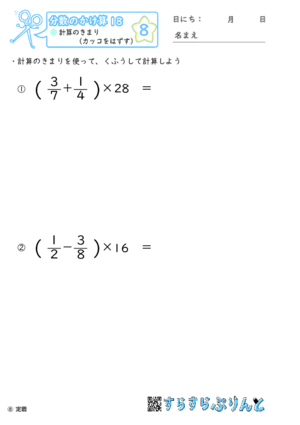 【08】計算のきまり(カッコをはずす)【分数のかけ算18】