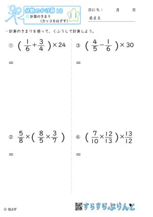 【11】計算のきまり(カッコをはずす)【分数のかけ算18】