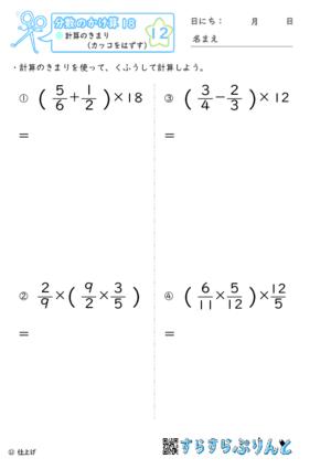 【12】計算のきまり(カッコをはずす)【分数のかけ算18】