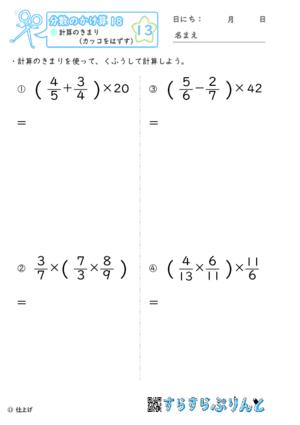 【13】計算のきまり(カッコをはずす)【分数のかけ算18】