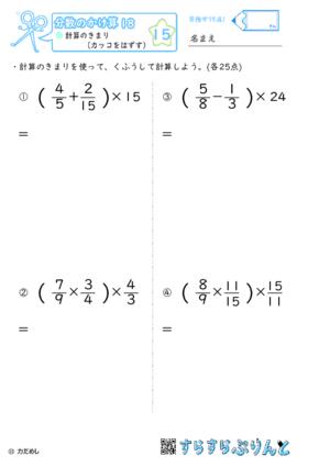 【15】計算のきまり(カッコをはずす)【分数のかけ算18】