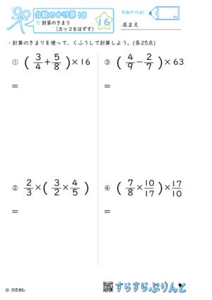 【16】計算のきまり(カッコをはずす)【分数のかけ算18】