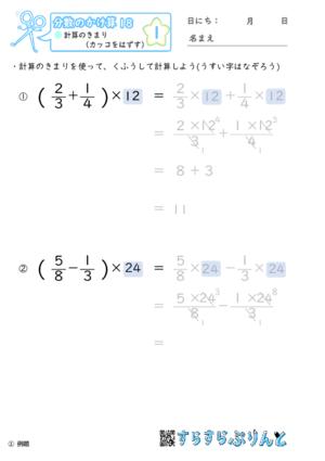 「【分数のかけ算18】計算のきまり(カッコをはずす)」まとめPDF