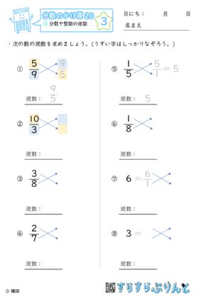 【03】分数や整数の逆数【分数のかけ算20】