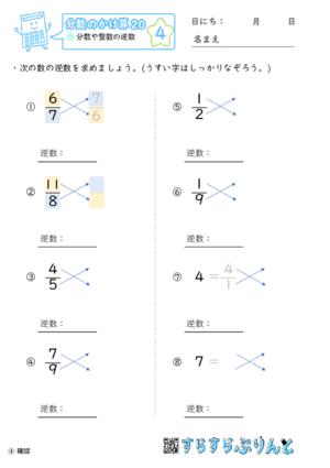 【04】分数や整数の逆数【分数のかけ算20】