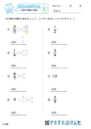 【05】分数や整数の逆数【分数のかけ算20】