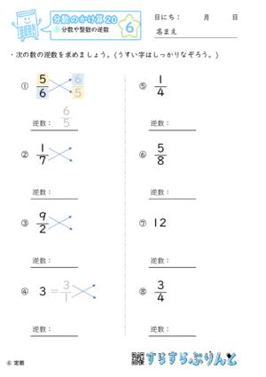 【06】分数や整数の逆数【分数のかけ算20】