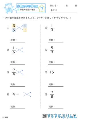 【07】分数や整数の逆数【分数のかけ算20】