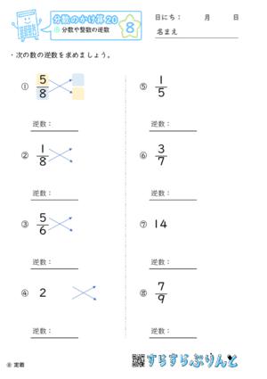 【08】分数や整数の逆数【分数のかけ算20】