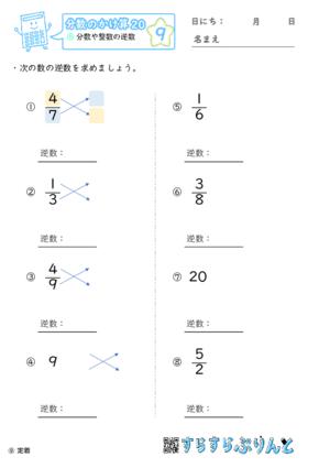 【09】分数や整数の逆数【分数のかけ算20】