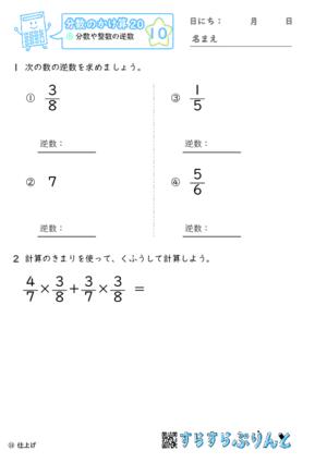 【10】分数や整数の逆数【分数のかけ算20】