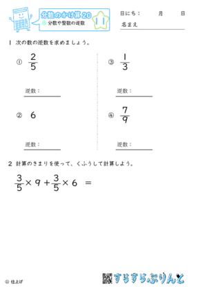 【11】分数や整数の逆数【分数のかけ算20】