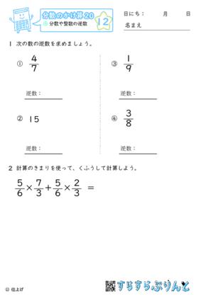 【12】分数や整数の逆数【分数のかけ算20】
