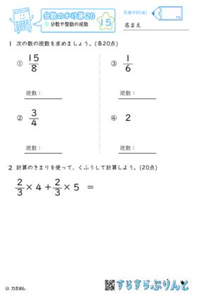 【15】分数や整数の逆数【分数のかけ算20】