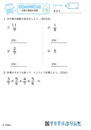 【16】分数や整数の逆数【分数のかけ算20】