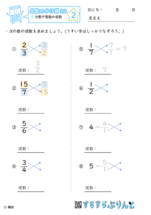 【02】分数や整数の逆数【分数のかけ算20】