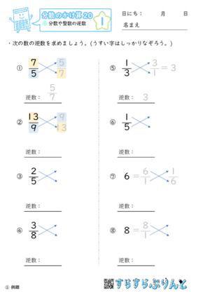 「【分数のかけ算20】分数や整数の逆数」まとめPDF