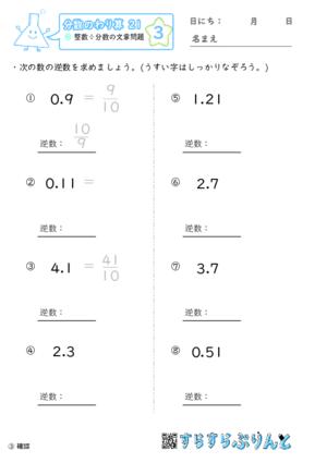 【03】小数の逆数【分数のかけ算21】
