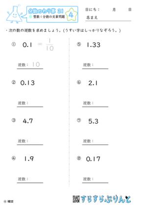 【04】小数の逆数【分数のかけ算21】